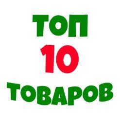 Топ 10 товаров